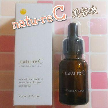 ナチュールシー ビタミンC美容液/natu-reC/美容液を使ったクチコミ(1枚目)