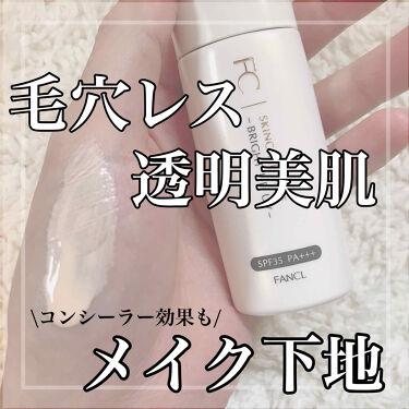 スキンケアベース ブライトアップ UV/ファンケル/化粧下地を使ったクチコミ(1枚目)