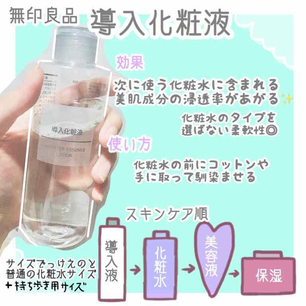 化粧 水 導入 無印