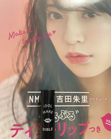 まにさんの「主婦の友社NMB48 吉田朱里 プロデュース うるぷるティントリップつきIDOL MAKE BIBLE@アカリン<書籍>」を含むクチコミ