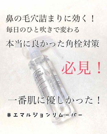 エマルジョンリムーバー/水橋保寿堂製薬/その他クレンジングを使ったクチコミ(1枚目)