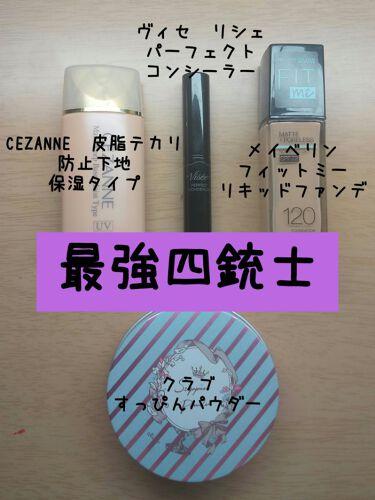パーフェクト コンシーラー/Visée/コンシーラーを使ったクチコミ(3枚目)