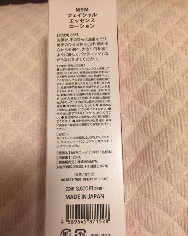 レボリューション/タイム ザ ファーストトリートメントエッセンス(インテンシブモイスト)/MISSHA/化粧水を使ったクチコミ(3枚目)