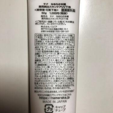 薬用 アクネケア ポアカバーベース/DHC/化粧下地を使ったクチコミ(3枚目)