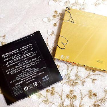ピカシュウ アイ パレット - ミシカル パープル/shu uemura/パウダーアイシャドウを使ったクチコミ(3枚目)