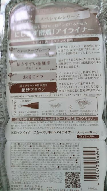 リシェ スーパースリム ジェルライナー/Visee/ペンシルアイライナーを使ったクチコミ(2枚目)