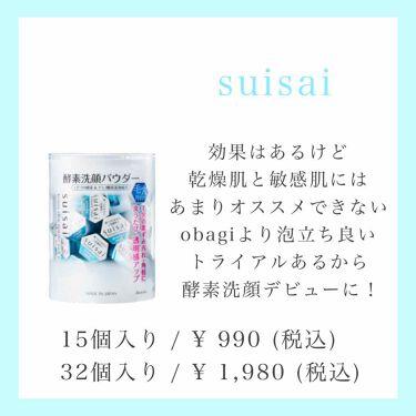 ビューティクリア パウダーウォッシュ/スイサイ ビューティクリア/洗顔パウダーを使ったクチコミ(5枚目)
