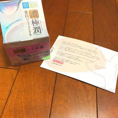 極潤 美白パーフェクトゲル/肌ラボ/オールインワン化粧品を使ったクチコミ(1枚目)