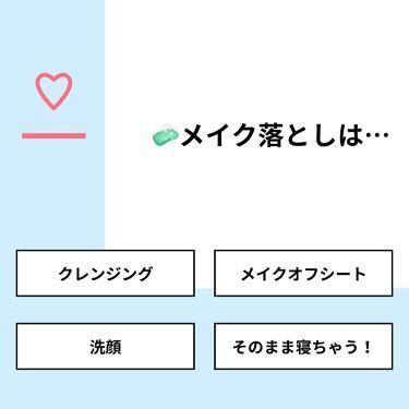 ぴっぴちゃん(。•ө•。) on LIPS 「【質問】🧼メイク落としは…【回答】・クレンジング:100.0%..」(1枚目)