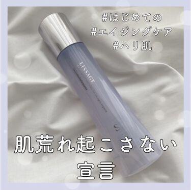 スキンメインテナイザー S/リサージ/化粧水を使ったクチコミ(1枚目)