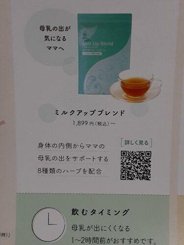 AMOMAミルクアップブレンド/AMOMAナチュラルケア(アモーマナチュラルケア)/ドリンクを使ったクチコミ(3枚目)