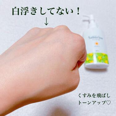おはようるおいミルク UV HC/サボリーノ/オールインワン化粧品を使ったクチコミ(4枚目)