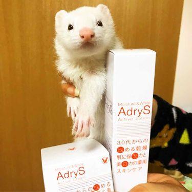 AdryS アクティブローション/大正製薬/化粧水を使ったクチコミ(2枚目)