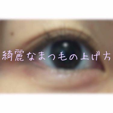 アイラッシュカーラー/SHISEIDO/ビューラーを使ったクチコミ(1枚目)