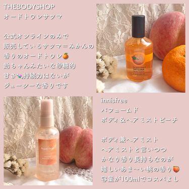 オードトワレ サツマ/THE BODY SHOP/香水(レディース)を使ったクチコミ(3枚目)