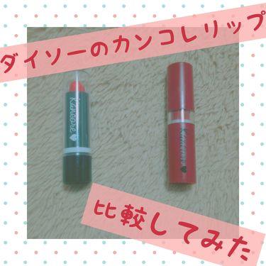 おりおり-oriori-さんの「ザ・ダイソーカンコレ リップスティック<口紅>」を含むクチコミ