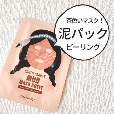 earth beauty mud mask sheet/TONYMOLY(トニーモリー/韓国)/洗い流すパック・マスクを使ったクチコミ(1枚目)