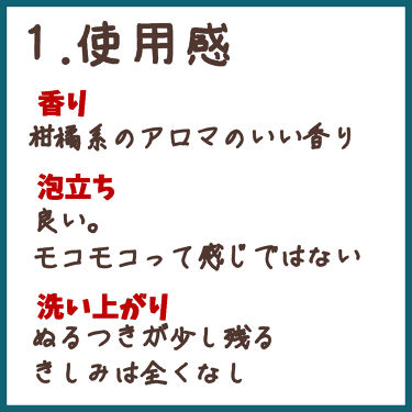 アロマキフィ オーガニックシャンプー/トリートメント/AROMA KIFI/シャンプー・コンディショナーを使ったクチコミ(2枚目)