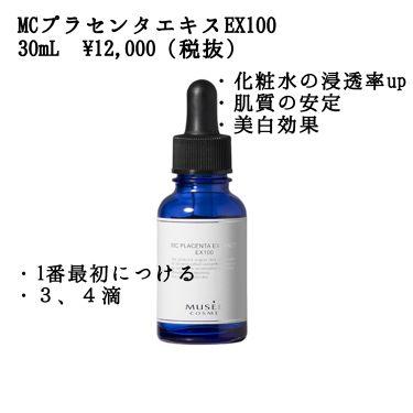 MCプラセンタエキスEX100/ミュゼコスメ/美容液を使ったクチコミ(2枚目)