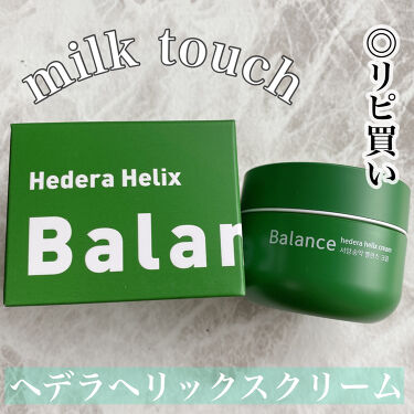 ヘデラヘリックス バランスクリーム/Milk Touch/フェイスクリームを使ったクチコミ(1枚目)
