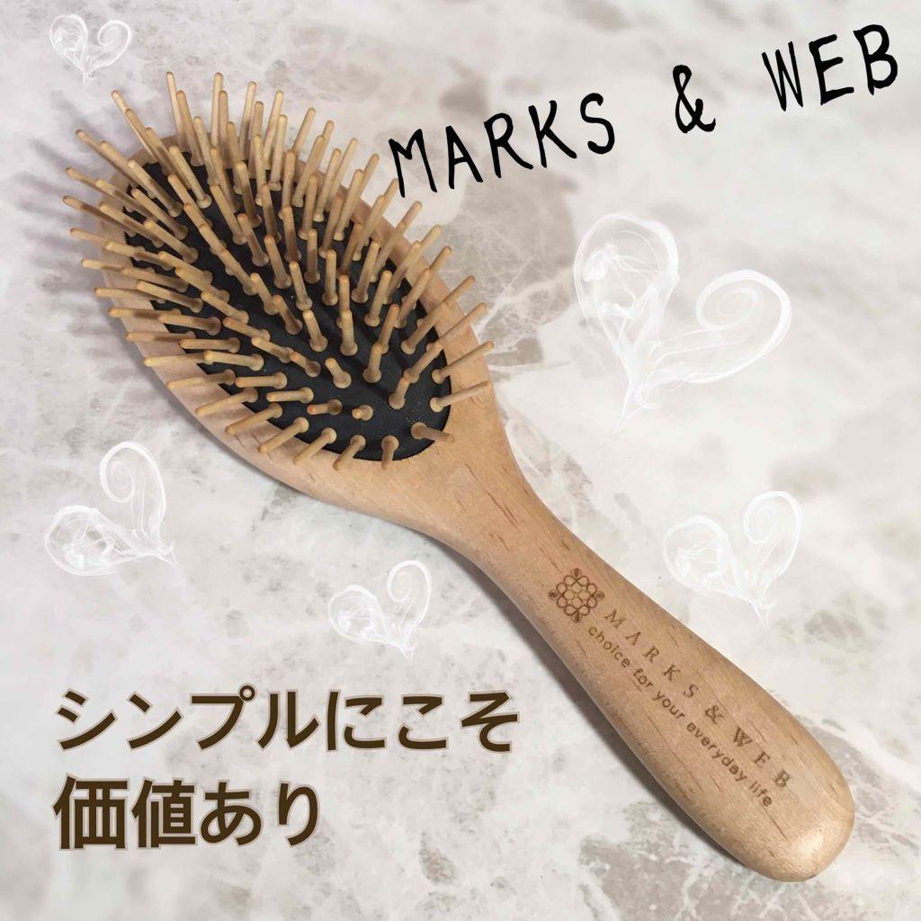 ウッドヘアブラシ ナチュラル Marks Webの口コミ Marks Webの