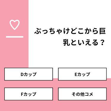 利菜 on LIPS 「【質問】ぶっちゃけどこから巨乳といえる?【回答】・Dカップ:4..」(1枚目)