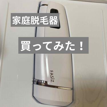 FASIZ IPL脱毛器/FASIZ/ボディケア美容家電を使ったクチコミ(1枚目)