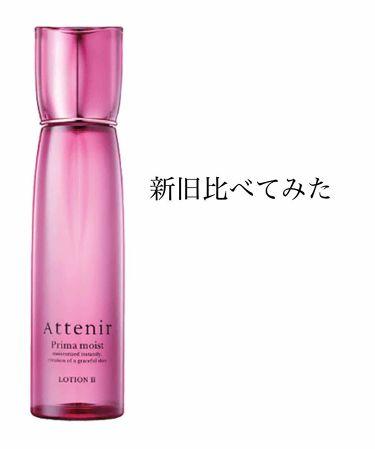 プリマモイスト ローションII/アテニア/化粧水を使ったクチコミ(1枚目)