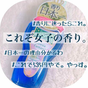 🍏ぼろこっぷ🍏さんの「ボディファンタジーボディスプレー フリージア<香水(その他)>」を含むクチコミ