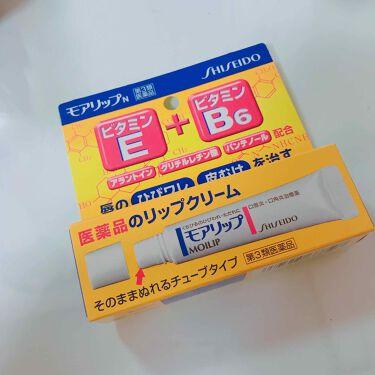 モアリップ/SHISEIDO/リップケア・リップクリームを使ったクチコミ(1枚目)
