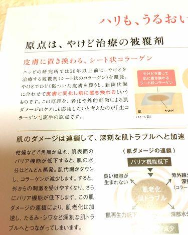 スキンケアジェルNMバランス/ニッピコラーゲン化粧品/美容液を使ったクチコミ(4枚目)