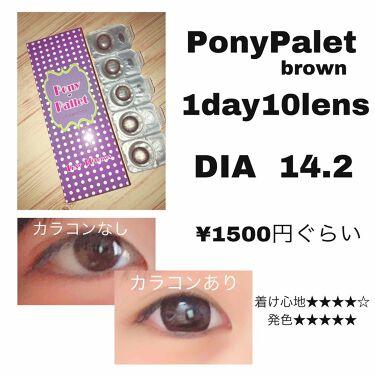 ポニーパレット ワンデー by ティアリーアイズ/Pony Pallet/カラーコンタクトレンズを使ったクチコミ(2枚目)