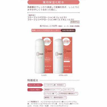 リペア薬用保湿化粧水 とてもしっとり/コラージュ/化粧水を使ったクチコミ(4枚目)