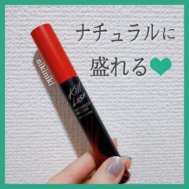 Kill Lush Superproof Mascara/CLIO/マスカラを使ったクチコミ(1枚目)