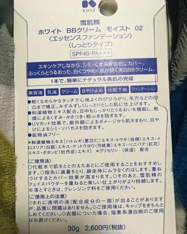 ホワイト BB クリーム モイスト/雪肌精/化粧下地を使ったクチコミ(2枚目)