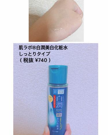 白潤 薬用美白化粧水 しっとりタイプ/肌ラボ/化粧水を使ったクチコミ(2枚目)