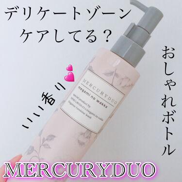 MERCURYDUO エレガンスフェミニンウォッシュ/RBP/ボディソープを使ったクチコミ(1枚目)