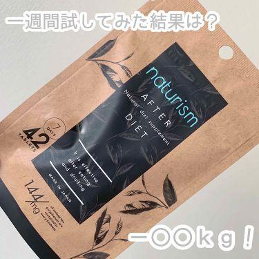 胡麻 on LIPS 「✔︎ナチュリズム42粒約7日分598円(税込)ㅤㅤㅤㅤㅤㅤㅤㅤ..」(1枚目)