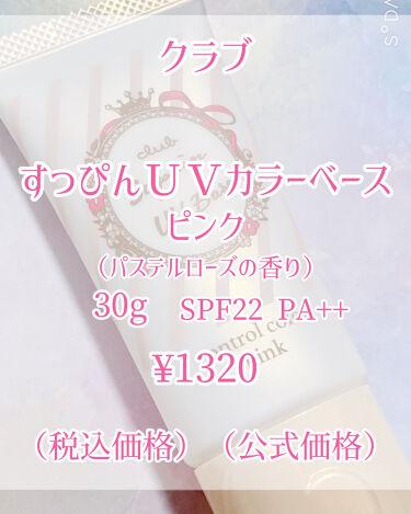 クラブ すっぴんUVカラーベース(ピンク・イエロー)/クラブ/化粧下地を使ったクチコミ(2枚目)