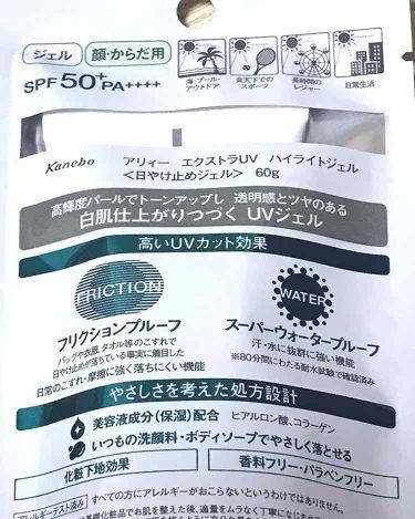 エクストラUV ハイライトジェル/アリィー/日焼け止め(ボディ用)を使ったクチコミ(3枚目)