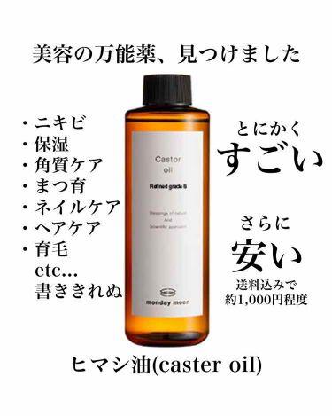 中河さんの「マンデイムーン精製キャスターオイル(ひまし油)<フェイスオイル・バーム>」を含むクチコミ