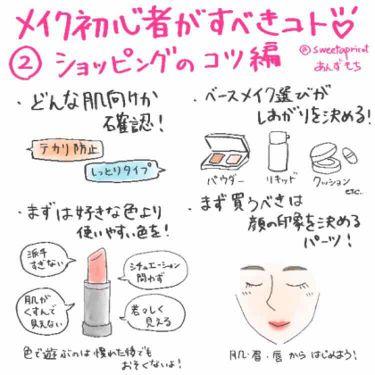 あんずもち on LIPS 「こんにちは!韓国でリップいっぱい買ってうはうはのあんずもちです..」(1枚目)