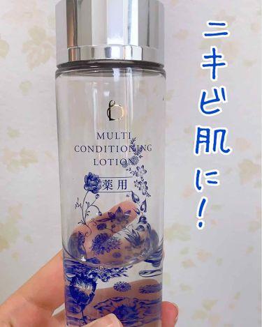 マルチコンディショニング ローション/BENEFIQUE/化粧水を使ったクチコミ(1枚目)