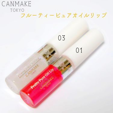 ⓝⓞⓝさんの「CANMAKEフルーティーピュアオイルリップ<リップグロス>」を含むクチコミ