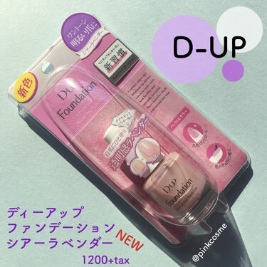 ディーアップファンデーション/D-UP/ネイルトップコート・ベースコートを使ったクチコミ(1枚目)