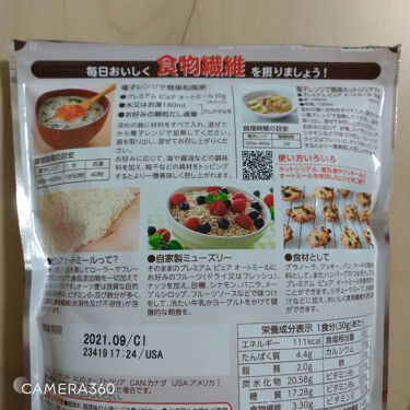 プレミアムピュアオートミール/ニッショク/食品を使ったクチコミ(2枚目)