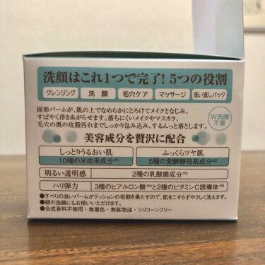 米と発酵 クレンジングバーム/菊正宗/クレンジングバームを使ったクチコミ(2枚目)