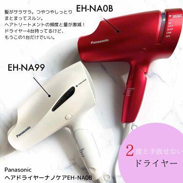 ヘアードライヤー ナノケア EH-NA0B/EH-CNA0B/Panasonic/ヘアケア美容家電を使ったクチコミ(2枚目)