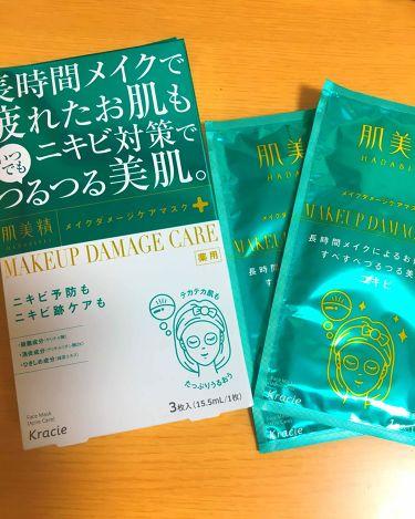 はなさんの「肌美精ビューティーケアマスク(ニキビ)<シートマスク・パック>」を含むクチコミ