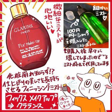 ヤギノさんの「クラランスフィックス メイクアップ<ミスト状化粧水>」を含むクチコミ